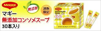 無添加コンソメスープ