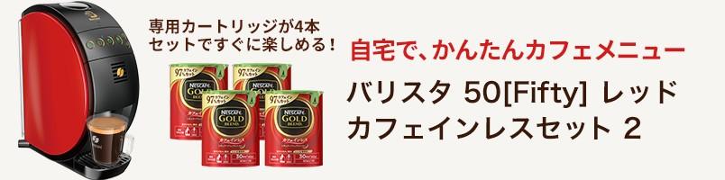 (メーカー直販・送料無料)ネスカフェ ゴールドブレンド バリスタ 50 レッド カフェインレスセット 2