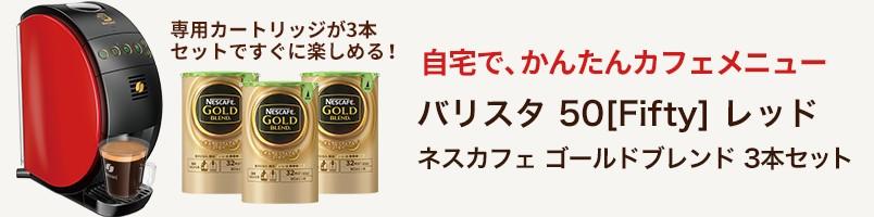 (メーカー直販・送料無料)ネスカフェ ゴールドブレンド バリスタ 50 レッド NGB3本セット(フィフティ 本体)(バリスタ50)(バリスタ コーヒー)(コーヒーマシン コーヒーメーカー)