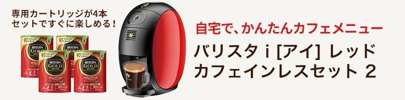 (メーカー直販・送料無料)ネスカフェ ゴールドブレンド バリスタ アイ レッド カフェインレスセット 2