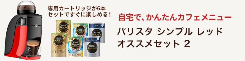 (メーカー直販・送料無料)ネスカフェ ゴールドブレンド バリスタ シンプル レッド オススメセット 2