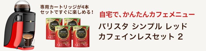 (メーカー直販・送料無料)ネスカフェ ゴールドブレンド バリスタ シンプル レッド カフェインレスセット 2