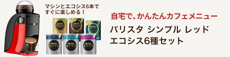 (メーカー直販・送料無料)ネスカフェ ゴールドブレンド バリスタ シンプル レッド エコシス6種セット