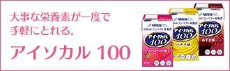 アイソカル 100