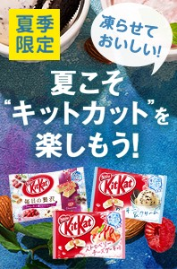 """夏こそ""""KITKAT""""を楽しもう!"""