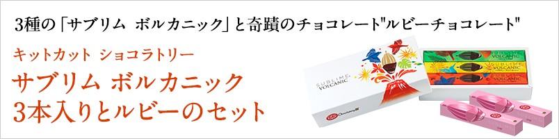 【ネスレ公式通販】サブリム ボルカニック 3本入りとルビーのセット【KITKAT チョコレート】