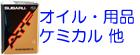 オイル・ケミカル用品各種エンジンオイル・ATF・CVTオイル☆100%化学合成油に有機モリブデンを添加した最高級オイルです。