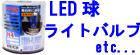 各種バルブ・LED関連・電装品   ヘッドランプ・交換バルブはじめ、   今、話題のLED製品も取り揃えました☆   愛車のドレスアップに最適です。
