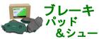 特価!純正タイプパッド・シュー各アフターパーツメーカー製のブレーキパット・シューを、驚きの低価格でお届け!低価格でも純正同等のパッド厚・性能を確保しています。