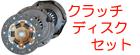 クラッチ/カバー/ベアリングセット 組み合わせが複雑な クラッチディスク・カバー・ ベアリングを、車種ごとに セットにしてご用意☆ 価格も業販価格にてご提供します。