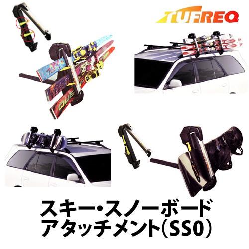 ベースキットと同時購入で送料無料!□TUFREQ システムキャリア スキー・スノーボードアタッチメント(斜積み)/品番【SS0】