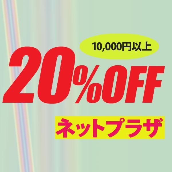 10,000円以上20%OFFクーポン