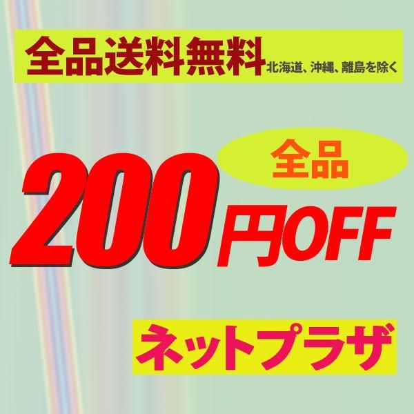 全品200円OFFクーポン