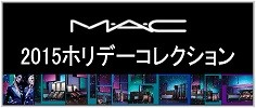 MAC 2015ホリデーコレクション