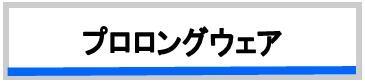 MAC プロロングウェア