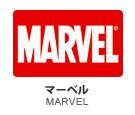 MARVEL(マーベル)