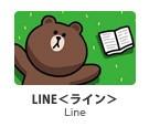 LINE<ライン>