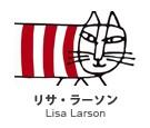 リサ・ラーソン
