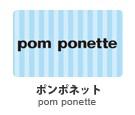 ポンポネット
