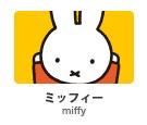 ミッフィー