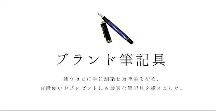 ブランド筆記具