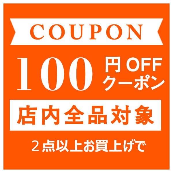 2点以上お買上げで、100円OFFクーポン♪