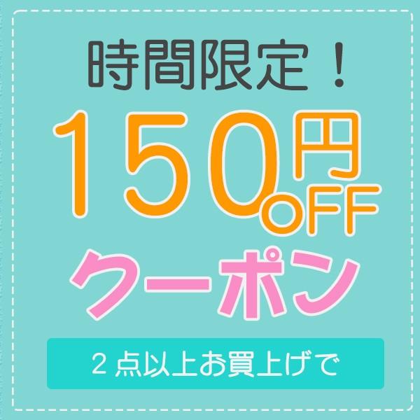 2点以上お買上げで、150円OFFクーポン♪