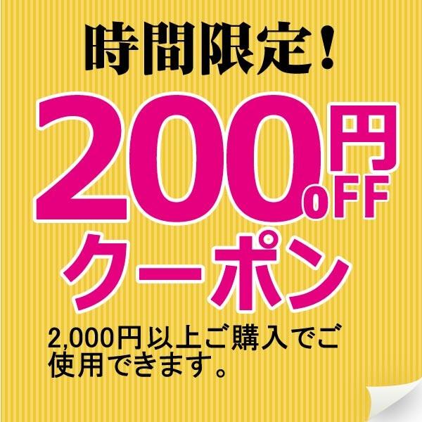 200円OFFクーポン♪