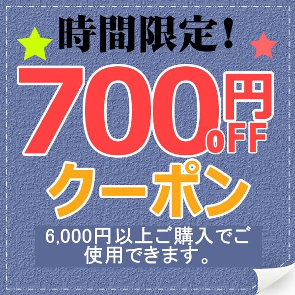 700円OFFクーポン♪