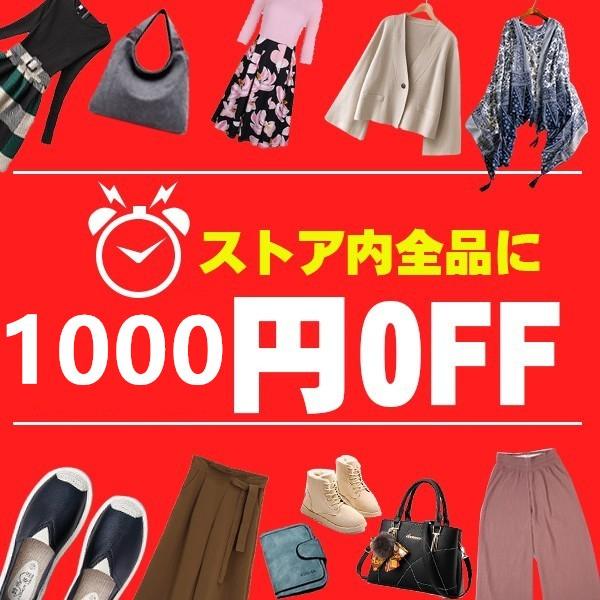 税込30000円以上のお買い上げで使える1000円OFFクーポン