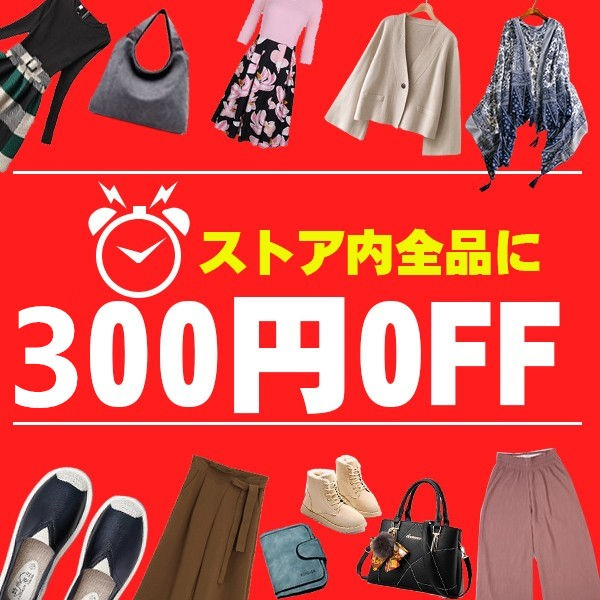 税込20000円以上のお買い上げで使える300円OFFクーポン