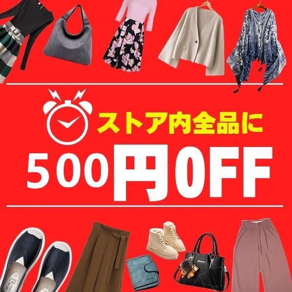 税込30000円以上のお買い上げで使える500円OFFクーポン