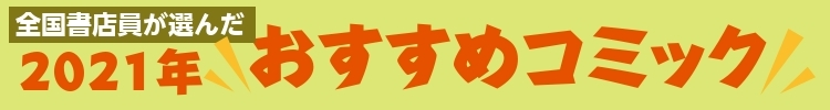 全国書店員オススメマンガ2021