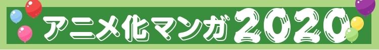 アニメ化マンガ2020
