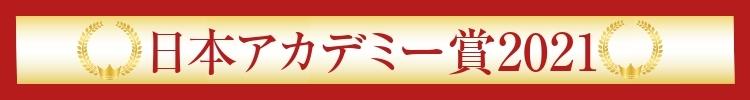 日本アカデミー賞2021