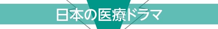 日本の医療ドラマ