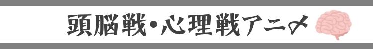 頭脳戦・心理戦アニメ