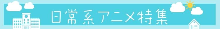 日常アニメ