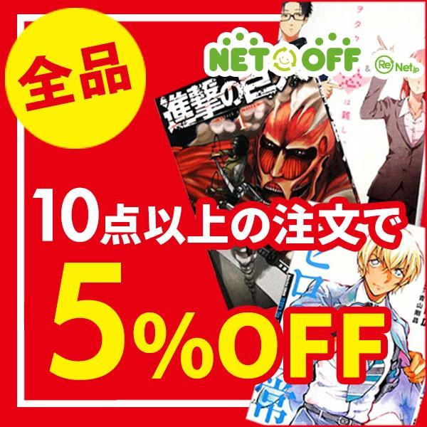 【全品5%オフ!!】本・DVD・CD・ゲーム10点以上購入で5%オフ!