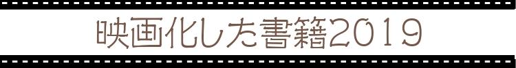 映画化書籍2019