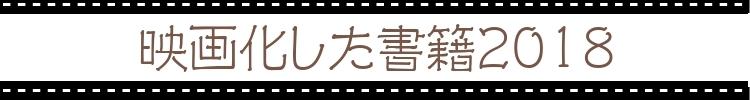 映画化書籍2018