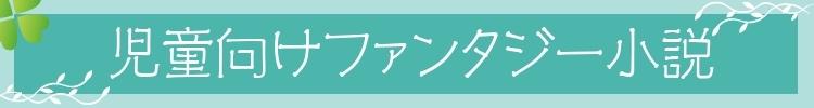 児童向けファンタジー小説(小中学生向け)