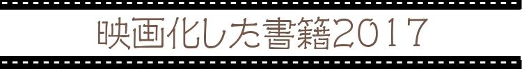 映画化書籍2017