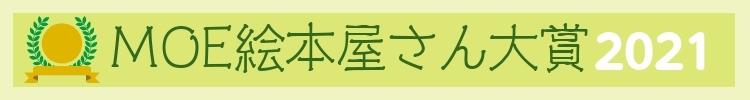 MOE絵本屋さん大賞2021