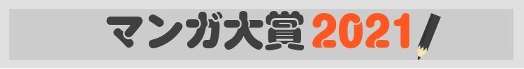 マンガ大賞2021