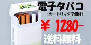 『電子タバコ』