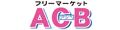 ネットショップACBヤフー店 ロゴ