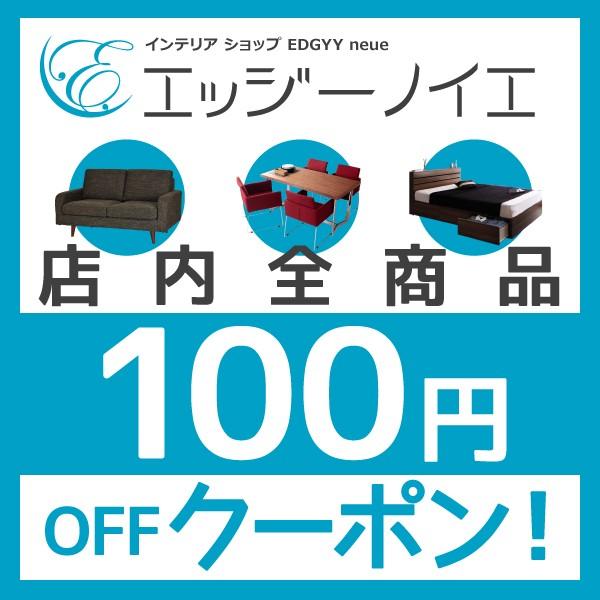 【全品対象】何度でも使える100円OFFクーポン☆