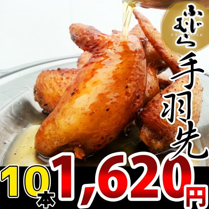ふじむら手羽先10本1,620円