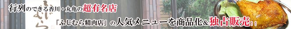 行列のできる香川・丸亀の超有名店 ふじむら精肉店